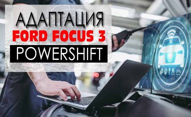 Адаптация Ford Focus 3 Пауэр Шифт