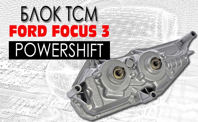 Блок ТСМ на Ford Focus 3