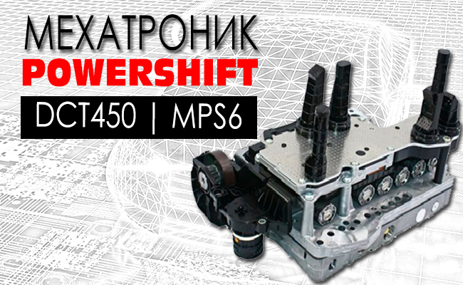 Мехатроник ТСМ MPS6 DCT450 Volvo / Ford  PowerShift