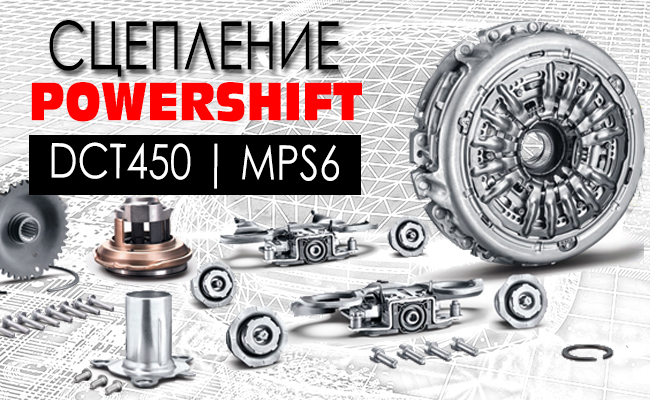 Сцепление Powershift DCT250 DPS6 Пауэр Шифт