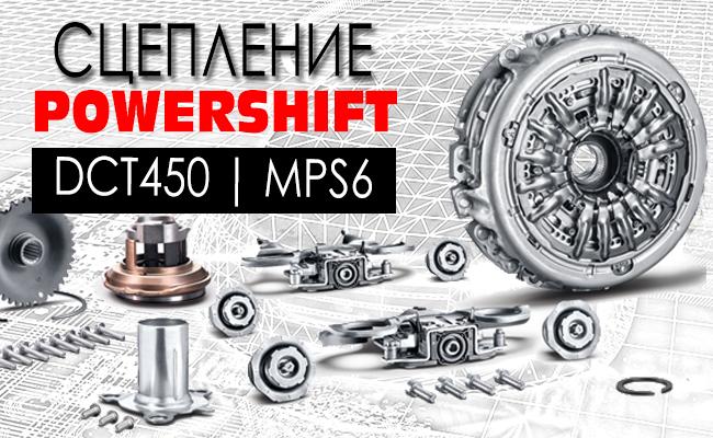 Комплект сцепления DCT250 Пауэр Шифт