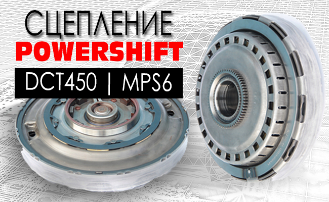 Сцепление Powershift DCT450 MPS6 Пауэр Шифт