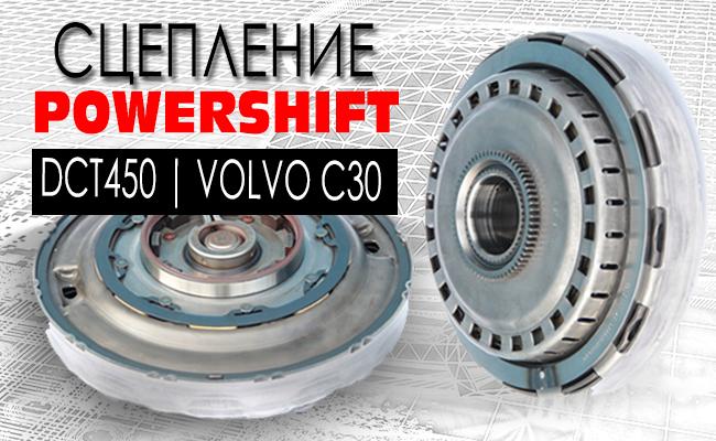Комплект сцепления Вольво С30 Powershift